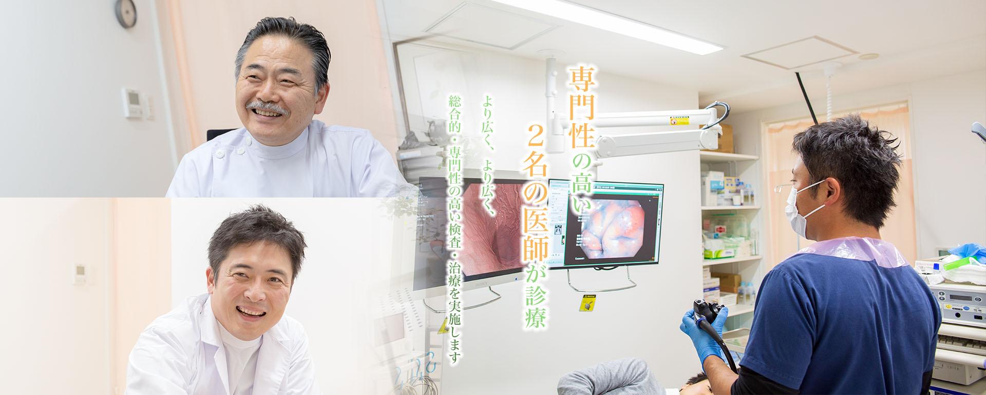 専門性の高い2名の医師が診療